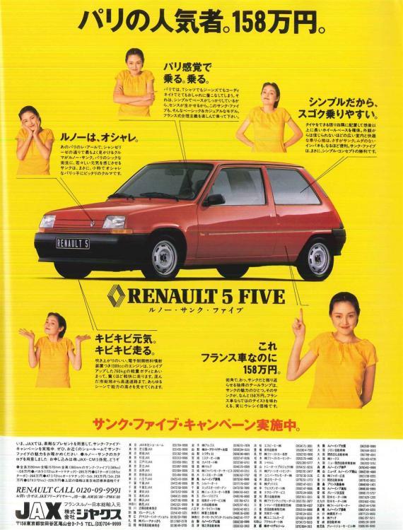 Image result for ルノーサンク 日本 広告