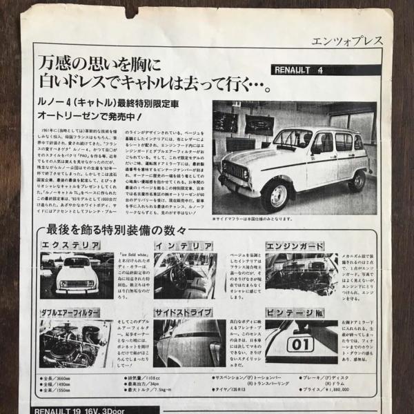 publi_japon_r4.jpg